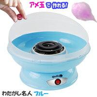綿菓子メーカー【わたがし名人 本体カラー:ブルー】アメでわたあめが作れるわたがし