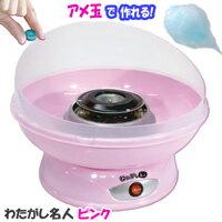 コットンキャンディーメーカー【わたがし名人 本体カラー:ピンク】あめでわたあめが作れる。綿菓子アメ
