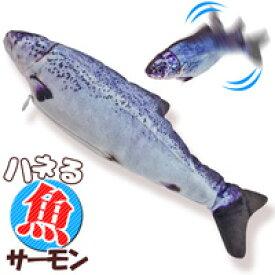 ペット用電動玩具 ハネる魚【ダンシングフィッシュ サーモン】