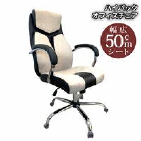 オフィスやご自宅に、デザインにこだわったオフィスチェア! ハイバック オフィスチェア【EM-C2528】ベージュ