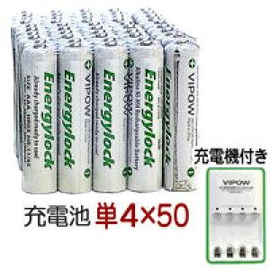 超お買得!単4/50本セット【単四充電池50本セット エナジーロック/Energylock】充電器付き