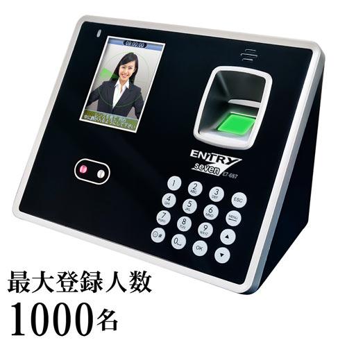 顔、指紋、カード、パスワードで認証!4way認証タイムレコーダー【ENTRY7】