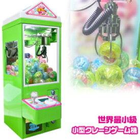 ガチャサイズの小型クレーンゲーム機【ガチャゲッツ30 グリーン】(同梱不可)