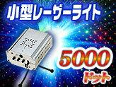 小型で簡単レーザーライト【Twinkling Laser MO15RG】