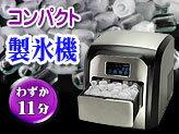 11分ですぐ氷!コンパクトサイズの製氷機【アイス ディスペンサー ZB-08 】アイスメーカー
