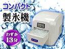 13分ですぐ氷!コンパクトサイズの製氷機【アイス ディスペンサー ZB-09 】アイスメーカー