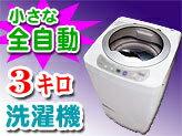 1人暮らしに最適!3.0キロ全自動小型洗濯機【MyWAVE・フルオート3.0】全自動洗濯機小型洗濯機