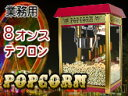 業務用ポップコーンメーカー【POPCORN MACHINE PRO】アンティーク風でオシャレなポップコーン屋さんポップコーンマシーン