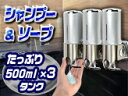 家庭用/業務用ディスペンサー【シャンプー&ソープ ディスペンサー 3ボトルタイプ】壁掛けベンダー