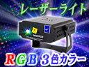 このサイズで3色発光のお手軽モデルRGBレーザーライト 【M002RGB】