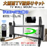 LCD / Plasma TV support! Motorized TV wall mount bracket TV weight-for 35 kg