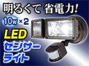 ☆ハロゲンより明るく省エネ!☆LEDだから長寿命!10w+10w LEDセンサーライト【L88002-2-S 】