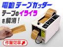 包装梱包作業に最適!テープカッター超お買い得電動テープカッター!No.1000