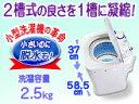 超小型!二槽式洗濯機の良さを一槽に凝縮!一槽式洗濯&脱水機2.5kg洗い【MyWave Duo2.5】
