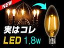 白熱電球20W相当の明るさフィラメントシャンデリアLED電球E17-B