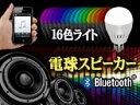 16色のライト調整!Bluetoothスピーカー搭載【NEW LEDレインボー電球 Speaker Bulb】E26口金、リモコン付