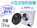 小型乾燥機(ランドリー)【マイウェーブ・ウォームドライヤー3.0】ふんわり仕上げ!衣類乾燥機
