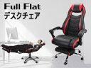オフィスやご自宅に、フルフラットだから仮眠にも最適!収納式オットマン付き、Full Flat オフィスチェア【EM-215】