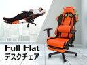 多機能ゲーミングチェア!オフィスやご自宅に、フルフラットだから仮眠にも最適!収納式オットマン付き、FullFlatオフィスチェア【EM-588J】