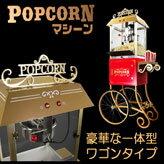 業務用ポップコーンメーカー【POPCORN CARNIVAL PRO】アンティーク風でオシャレなポップコーン屋さんポップコーンマシーン