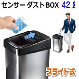 自動でフタが開閉するゴミ箱!センサーダストBOXスタイリッシュなスライド式42Lタイプ!ゴミ袋38〜45リットルサイズに対応。【SDB-42LE】ステンレス製 センサーゴミ箱