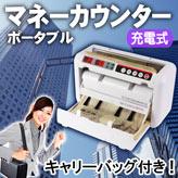 経理やレジの集計に最適!ポータブルマネー(紙幣 )カウンター【小型マネーカウンター OK1000B】充電タイプ