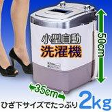 反復水流でしっかり洗浄!2.0キロ自動小型洗濯機ミニ洗濯機ミニランドリー【MyWAVE・オートシングル2.0】小型洗濯機
