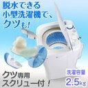 クツも洗える小型洗濯機&脱水機2.5kg【MyWaveDuo2.5】靴用スクリュー付き