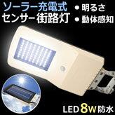 電源不要!電球交換不要!完全自立タイプ、ソーラー充電式2センサー【LED街路灯8W/1050lm】