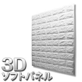ソフトパネル壁材,テープを剥がして貼るだけの簡単DIY!壁紙,クッションシート,レンガ3Dソフトパネル【E8009/ホワイト】