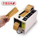 【No.1000】電子テープカッター 電動テープカッター 自動 業務用 梱包 倉庫 テープカッター カット オフィス 物流 包…