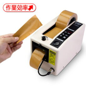 【No.1000】電子テープカッター 電動テープカッター 自動 業務用 梱包 倉庫 テープカッター カット オフィス 物流 包装 ピッキング 荷造 出荷 緩衝材