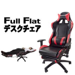 ゲーム チェア 椅子 ゲーミングチェア デスクチェア パソコンチェア 可動肘付 オットマン 腰痛 ハイバック オフィスチェア リクライニング イス いす リラックスチェア【EM-588X】