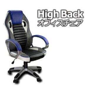 オフィスチェア レザー おしゃれ リクライニング OAチェア メッシュ 腰痛 ハイバック パソコンチェア デスクチェア 椅子 イス【EM-835 本体カラー:ブルー】