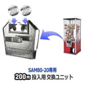 SAM80シリーズ用【200円投入用ユニット】