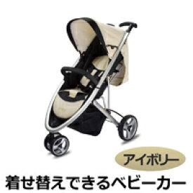 【ibabe/アイボリー】ベビーカー A型 折り畳み 軽量 コンパクト 三輪 収納 新生児 バギー おしゃれ 3輪 着せ替え 1年保証付 赤ちゃん プレゼント