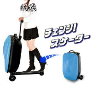 旅行、出張、イベントにお勧め!キックボードに変身する!【スーツケース Scooter ウォーターブルー】スケーター