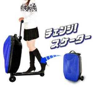 旅行、出張、イベントにお勧め!キックボードに変身する!【スーツケース Scooter ダークブルー】スケーター