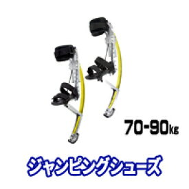 飛んでるみたい!新感覚のスポーツだ!ジャンピングシューズ【NEW スカイランナー】70-90k用SkyRunner