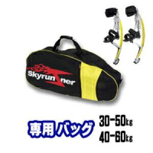 スカイランナー【専用バッグS】30〜50kg/40〜60kg用