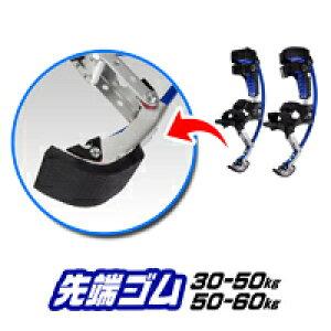 スカイランナー交換用【先端ゴムS】30〜50kg/40〜60kg用