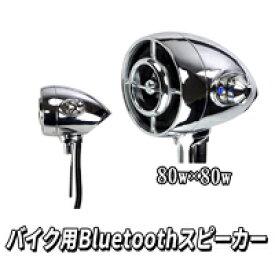 アメリカンスタイル!かっこいいバイク用アンプ内蔵Bluetoothスピーカー【485MT メタリックシルバー】