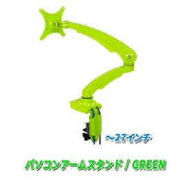 USB/イヤホン/マイク端子ケーブル付きパソコンモニターアームスタンド【DLB513グリーン】VESA規格10〜27インチ対応