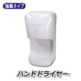 お手軽業務用ハンドドライヤー【パワージェット PJ-110W】ホワイト