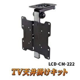 屋根裏やロフトにも!テレビ壁掛け&天井掛ブラケット(取付金具)【LCD-CM222】耐荷重〜20kg対応