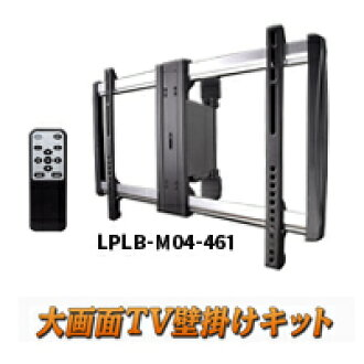 Liquid crystalline / plasma television correspondence! It supports TV electric wall hangings bracket (mounting bracket) TV weight - 35 kg