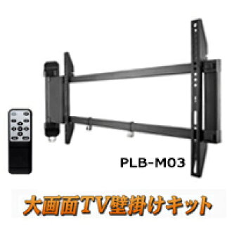 Liquid crystalline / plasma television correspondence! It supports TV electric wall hangings bracket (mounting bracket) TV weight - 40 kg