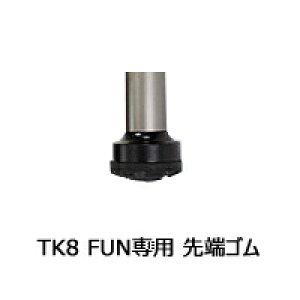 【TK8 FUN専用先端ゴム】