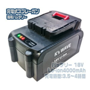 kswave【コードレス充電式エアスプレーガン 専用バッテリー単品】 電動 エアブラシ 重力式吸上式 下壺式 塗装