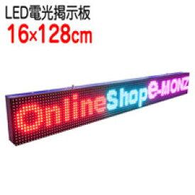 店舗やお店、病院や学校、イベントにも! 7色LED(SMD)電光掲示板【LEDディスプレイ看板】128×16cm